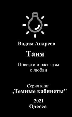 Вадим Андреев - Таня. Повести и рассказы о любви
