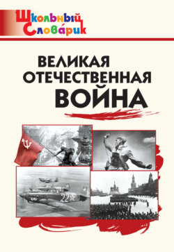 Елена Никитина - Великая Отечественная война. Начальная школа