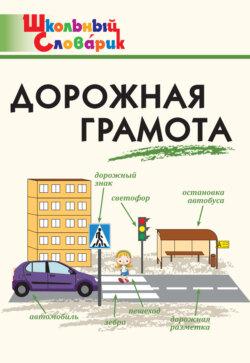 Елена Никитина - Дорожная грамота. Начальная школа
