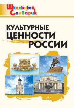 Елена Никитина - Культурные ценности России. Начальная школа