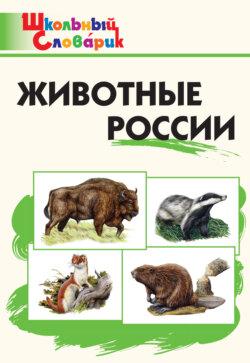 Татьяна Ситникова - Животные России. Начальная школа