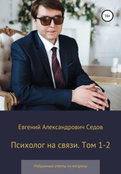 Евгений Седов - Психолог на связи. Том 1-2. Избранные ответы на вопросы