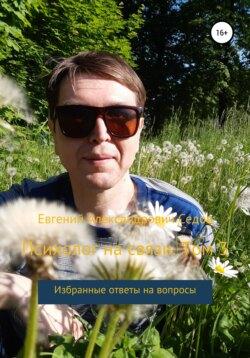 Евгений Седов - Психолог на связи. Том 3. Избранные ответы на вопросы