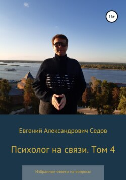 Евгений Седов - Психолог на связи. Том 4. Избранные ответы на вопросы