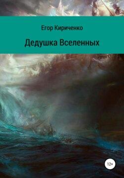 Егор Кириченко - Дедушка Вселенных