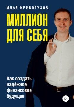 Илья Кривогузов - «Миллион для себя»