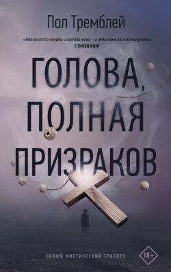 Пол Дж. Тремблей - Голова, полная призраков