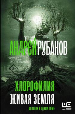 Андрей Рубанов - Хлорофилия. Живая земля