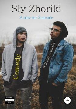 Nikolay Lakutin - Sly Zhoriki. A play for 3 people. Comedy