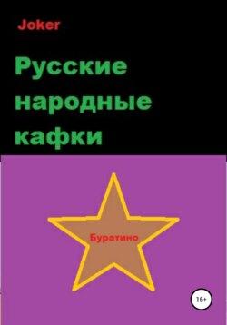 Joker - Русские народные кафки