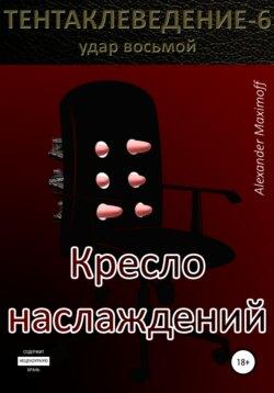 Alexander Maximoff - Кресло для тентаклицы