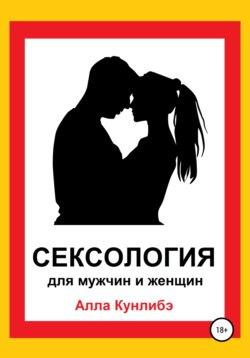 Алла Кунлибэ - Сексология для мужчин и женщин