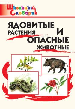 М. Сергеева, Глеб Данильцев - Ядовитые растения и опасные животные. Начальная школа