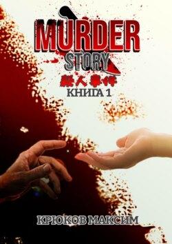 Максим Крюков - Murder story. Книга1