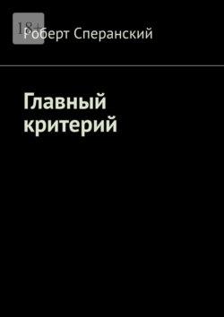 Роберт Сперанский - Главный критерий