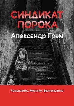 Александр Грем - Синдикат порока