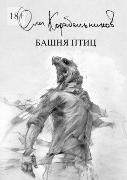 Олег Корабельников - Башняптиц