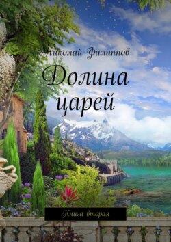 Николай Филиппов - Долина царей. Книга вторая
