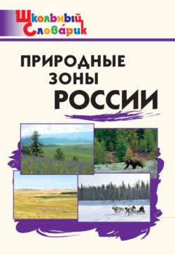 Сергей Рупасов - Природные зоны России. Начальная школа