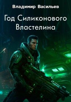 Владимир Васильев - Год силиконового властелина