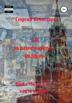 Георгий Комиссаров - 21-84, «ах, как хочется вернуться… или свернуть»
