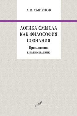 Андрей Смирнов - Логика смысла как философия сознания. Приглашение к размышлению
