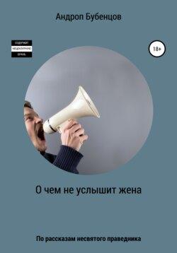 Андроп Бубенцов - О чем не услышит жена