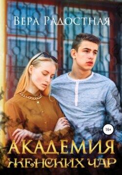 Вера Радостная - Академия женских чар