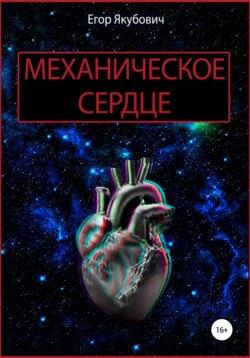 Егор Якубович - Механическое сердце
