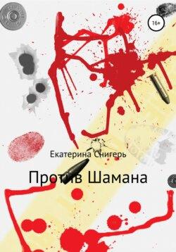 Екатерина Снигерь - Против Шамана