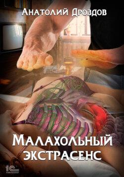 Анатолий Дроздов - Малахольный экстрасенс