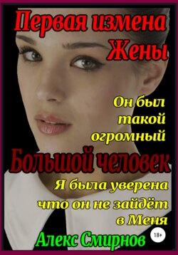Алекс Смирнов - Первая измена Жены. Большой человек