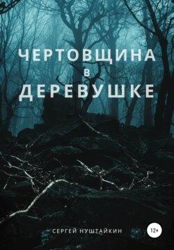 Сергей Нуштайкин - Чертовщина в деревушке