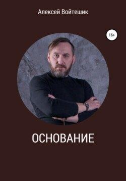 Алексей Войтешик - Основание