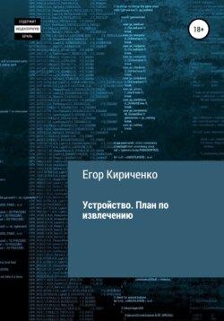 Егор Кириченко - Устройство. План по извлечению