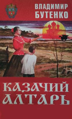 Владимир Бутенко - Казачий алтарь