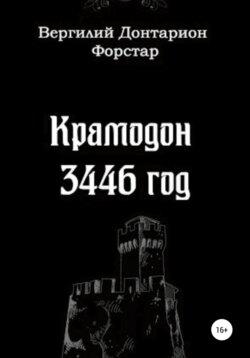 Вергилий Форстар - Крамодон 3446 год