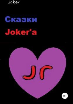 Joker - Сказки Joker\'а