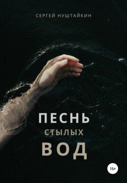 Сергей Нуштайкин - Песнь стылых вод