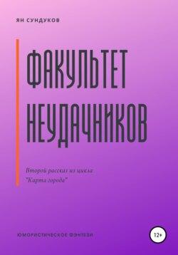 Ян Сундуков - Факультет неудачников