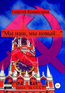 Георгий Комиссаров - «Мы наш, мы новый…»