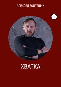 Алексей Войтешик - Хватка