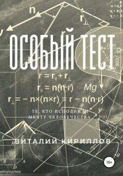 Виталий Кириллов - Особый тест