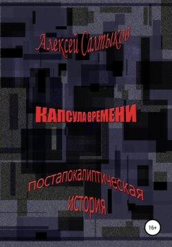 Алексей Салтыков - Капсула времени
