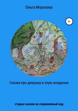 Ольга Морозова - Сказка про девушку и злую колдунью
