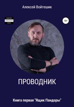 Алексей Войтешик - Проводник. Книга первая. «Ящик Пандоры»