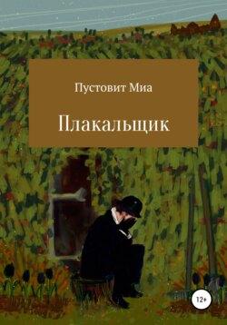 Миа Пустовит - Плакальщик