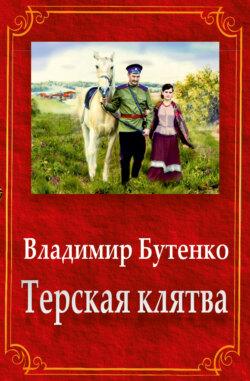 Владимир Бутенко - Терская клятва (сборник)