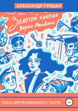 Александр Грицан - Золотой ключик. Версия Мальвины