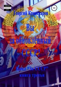 Георгий Комиссаров - Вы за обновлённый СССР?